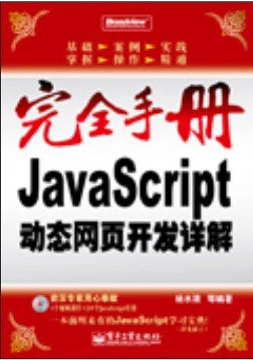 《完全手册:javascript动态