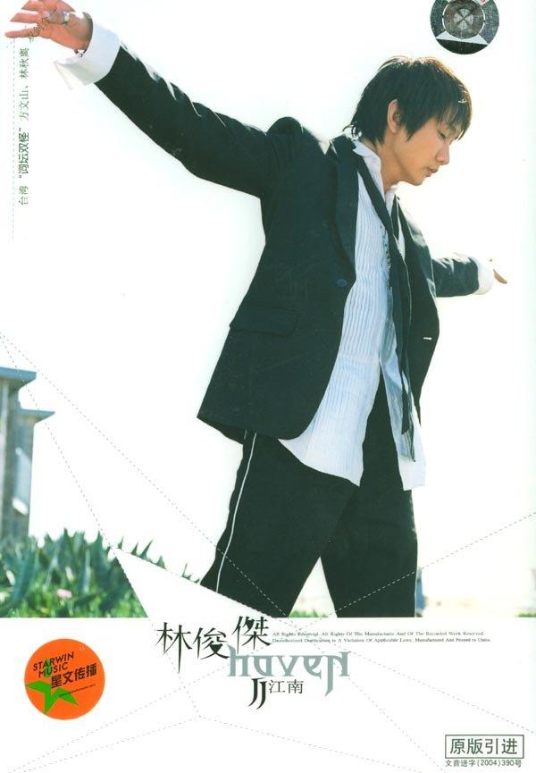 林俊杰 -《江南》[mp3!