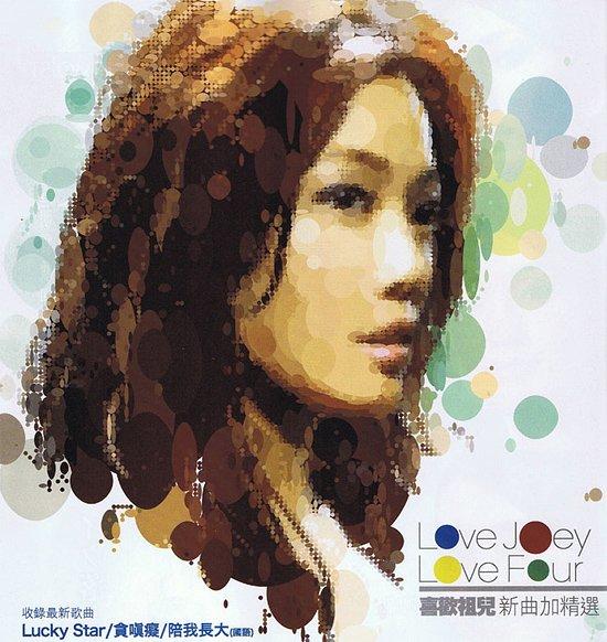 容祖儿-《Love Joey Love Four 喜欢祖儿4CD》[APE/1.4G]