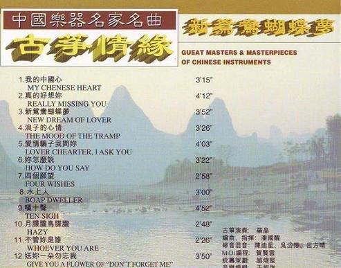 """罗晶-《古筝情缘""""新鸳鸯蝴蝶梦""""》(new dream of lover)纯音乐[mp3!"""