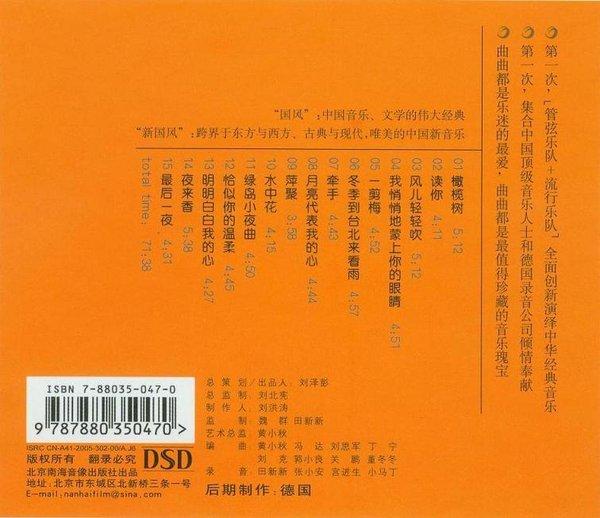 """简介:  专辑介绍: """"国风"""":中国音乐、文学的伟大经典 """"新国风"""":跨界于东方与西方、古典与现代,唯美的中国新音乐 史上第一次,集中搜罗中国最广为传诵的30首民歌和30首流行歌曲的旋律 史上第一次,""""管弦乐队+流行乐队+特色乐器"""",全面创新演绎中华经典音乐 史上第一次,集合中国顶级音乐人士和德国录音公司倾情奉献 曲曲都是乐迷的最爱,曲曲都是最值得珍藏的音乐瑰宝! 专辑典藏: 本套专辑四张唱片共收录60首中华经典乐曲。专辑I《在那遥远的地方》、专"""