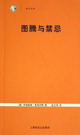 《图腾与禁忌》(Totem and Taboo)(弗洛伊德)影印版PDF图书免费下载