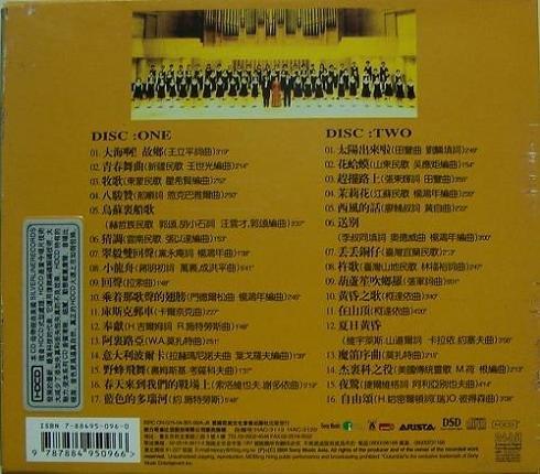 国交响乐团少年合唱团 天籁童声 世界七大童声合唱团之一 2CD