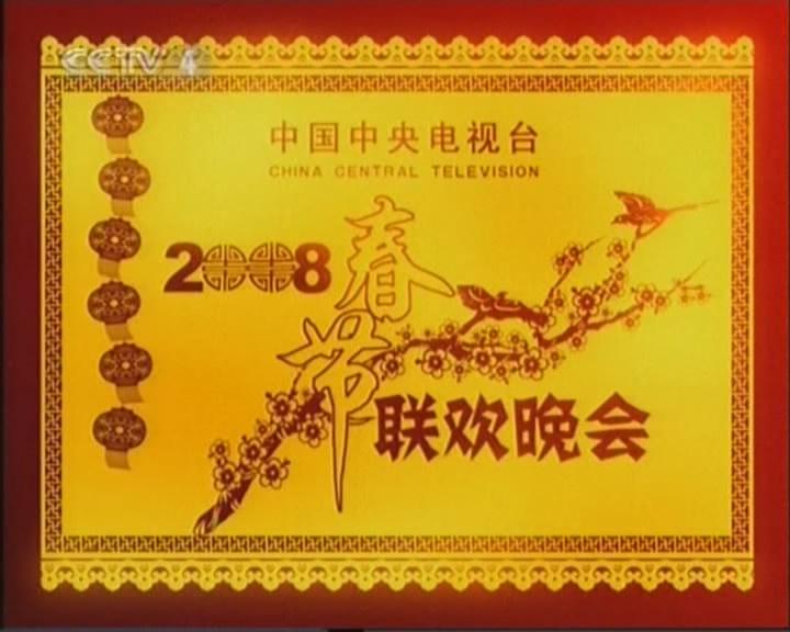 2008年春节联欢晚会节目单图片